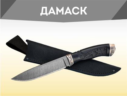 Ножи из дамасской стали 700 слоев