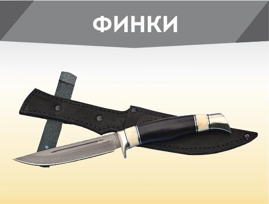 Финки НКВД