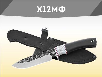 Ножи из штамповой стали Х12МФ