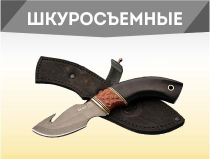 Шкуросъемные ножи